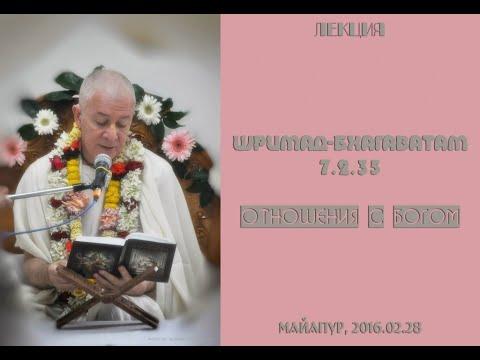 Шримад Бхагаватам 7.2.35 - Чайтанья Чандра Чаран прабху