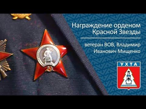 Награждение орденом Красной Звезды  Мищенко Владимир Иванович, ветеран ВОВ