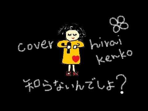 知らないんでしょ?(平井 堅) cover hirai kenko