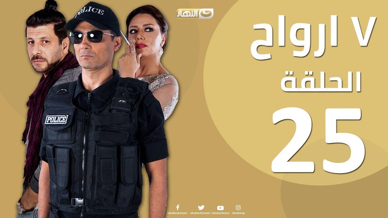 Episode 25 Sabaa Arwah الحلقة الخامسة والعشرون 25 مسلسل سبع أرواح 7 أرواح
