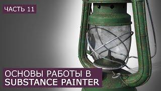 Substance Painter Рендер в iray, экспорт текстур   Уроки для начинающих Сабстенс Пейнтер   Часть 11