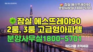 송파구 방이동 잠실역오피스텔, 쿼드러플 초역세권 잠실 …