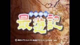 【幻想魔伝 最遊記】オープニングテーマ「FOR REAL」徳山秀典