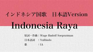 日本語版 Indonesia Raya インドネシア国歌 Japanese Version mp3