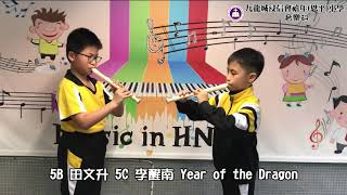 Publication Date: 2019-05-31 | Video Title: 2018-2019 音樂科 5B 田文升 5C 李醒南 Ye