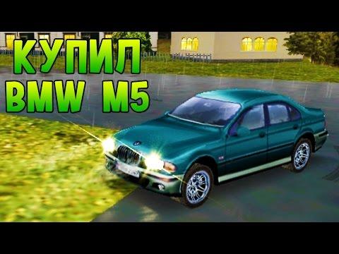 Дальнобойщики 2 - Купил BMW M5