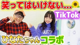 お待たせしましたスーパーTikTokerのHinataちゃんとスペシャルコラボ第2...
