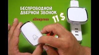 Беспроводной дверной звонок с АЛИЭКСПРЕСС