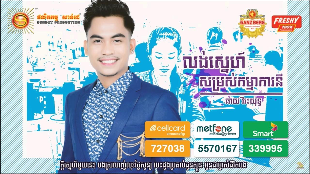 Download លង់ស្នេហ៍សំរសកម្មការនី -ឆាយ វិរៈយុទ្ធ | Loung Sne Sam Rors Kamaka Rorny