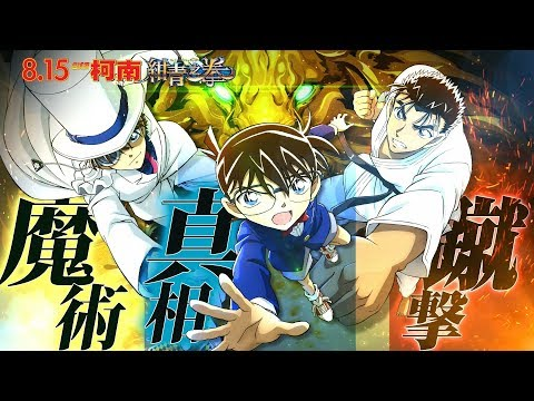 名偵探柯南:紺青之拳 (Detective Conan:The Fist of Blue Sapphire)電影預告