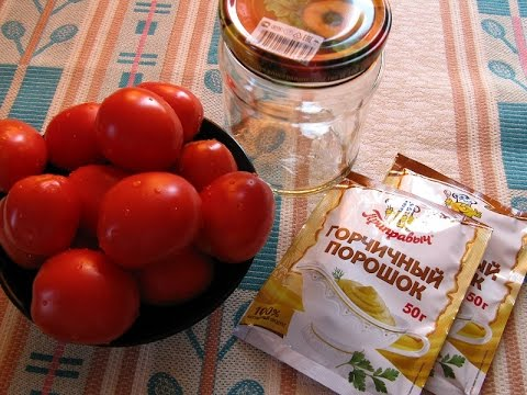 Свежие помидоры в горчице на зиму/Fresh Tomatoes