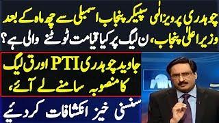 Pakistan News Live | Javed Chaudhry Analysis on Imran Khan and Ch Pervez Ilahi Future Relations