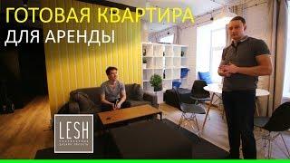 ОБЗОР НОВОЙ КВАРТИРЫ 2018 старый фонд в центре Санкт-Петербурга | LESH дизайн интерьера
