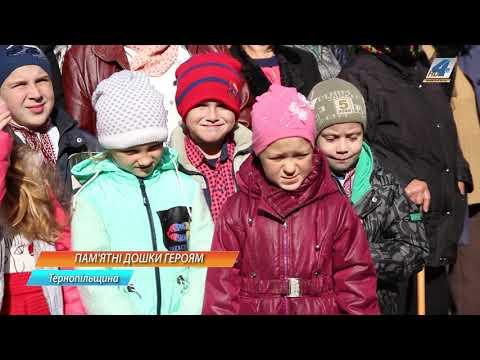 TV-4: Захиснику країни Василю Пастушенку зі Збаражчини відкрили меморіальну дошку