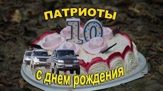 Уаз Патриот 37-серия. День рождения.