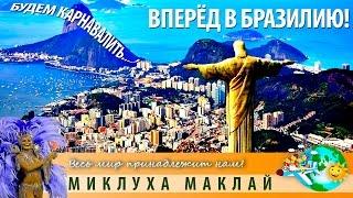 Отдых_в_Бразилии!(Отдых в Бразилии! БРАЗИЛИЯ - крупнейшее государство Южной Америки, занимающее почти половину континента,..., 2014-07-23T18:43:28.000Z)