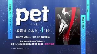 TVアニメ「pet」カウントダウンボイス EDテーマ担当:眩暈SIREN/あと4日!