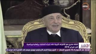 الأخبار - اتفاق مصري مع الأطراف الليبية على إجراء إنتخابات برلمانية ورئاسية قبل فبراير 2018