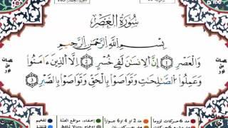 سورة العصر برواية ورش القارئ ياسين الجزائري