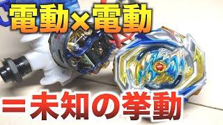 【想定外】電動ドライバーと電動ランチャー合わせて超電動ベイブレードする動画【ベイブレードバーストGT】