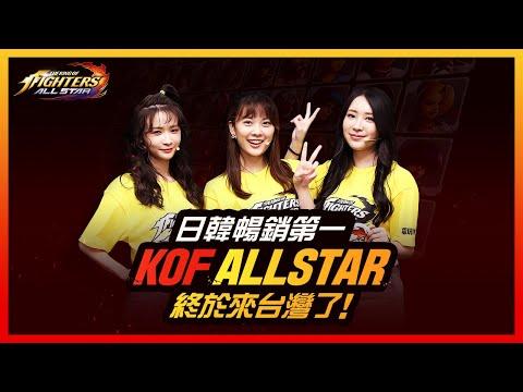 [kof-allstar]-終於來台灣了!