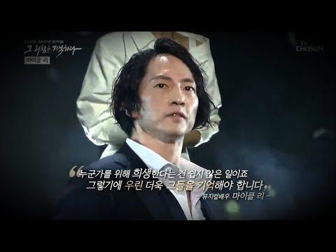#마이클리 Michael K. Lee - Bring Him Home + One Day More (Les Miserables)