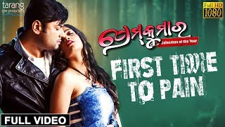 First Time To Pain - Official Full Video | Prem Kumar | Ashutosh, Diptirekha, Anubhav