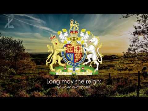 """Гимн Великобритании - """"God Save The Queen"""" (""""Боже, храни королеву"""") [Русский перевод]"""