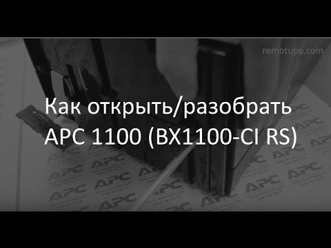 Разборка APC BX1100-CI RS (как открыть APC 1100)
