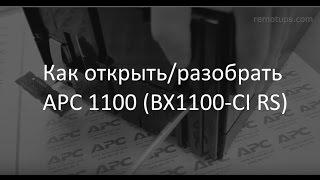 видео ИБП APC Back-UPS RS 1100 (BR1100CI-RS)