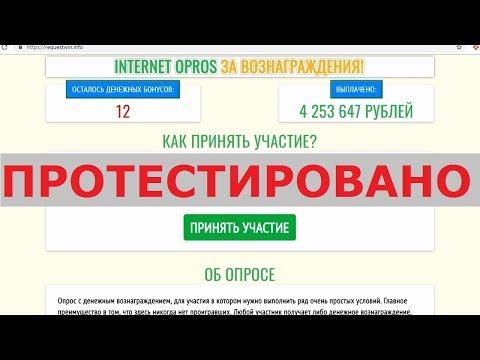INTERNET OPROS ЗА ВОЗНАГРАЖДЕНИЯ позволит вам заработать от 75000 рублей? Честный отзыв.