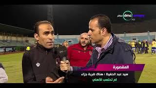 الكابتن/سيد عبد الحفيظ: هناك ضربة جزاء لم تحتسب للنادي الأهلي - المقصورة
