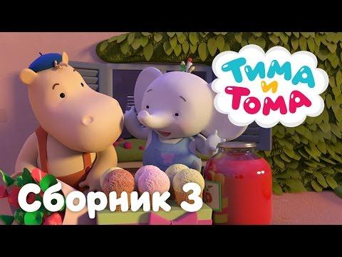 Тима и Тома. Сборник серий №3