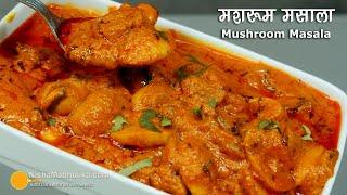 मशरम मसल कर  Spicy Mushroom Malai Curry  Restaurant Style Mushroom Masala Recipe