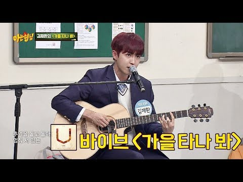 Kim Jae Hwan singing 'Fall in fall- Vibe'♪- Knowing Bros 156