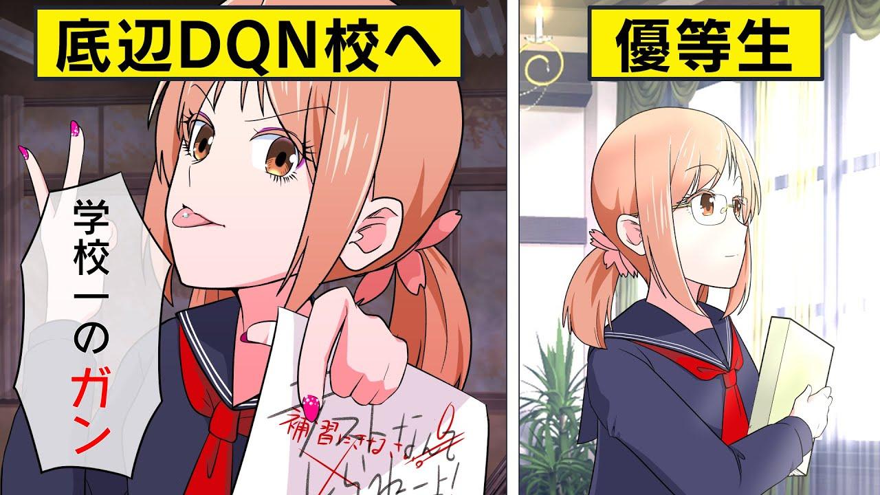 【アニメ】優等生が偏差値30の底辺DQN校へ転校した結果…【漫画動画】