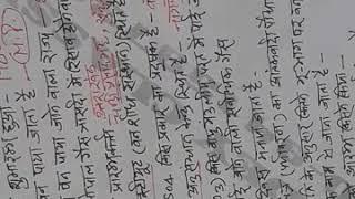 पर्यावरण विज्ञान(Environment Science)video no.(1)