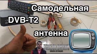 самодельная антенна Биквадрат Харченко. Переход на цифру