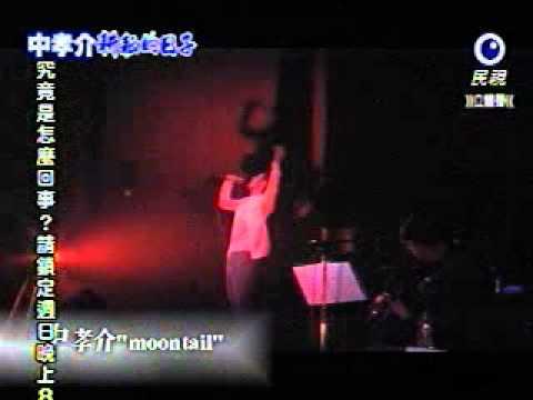 中孝介 moon tail