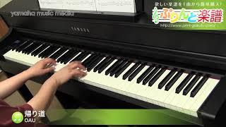帰り道 / OAU : ピアノ(ソロ) / 中級