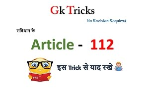 Gk Tricks in Hindi | Important Article (अनुच्छेद) 112  | SSC/MPPSC/UPSC/Railway Exam