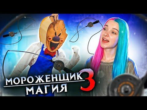МОРОЖЕНЩИК и МАГИЧЕСКАЯ УДОЧКА ► Ice Scream 3