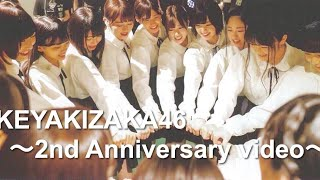 欅坂46 2周年記念動画 元々作る気はなかったんですけど画像フォルダにいい写真が沢山あったので作っちゃいました。 だから結構スライドショーみたいな感じですww 日付 ...