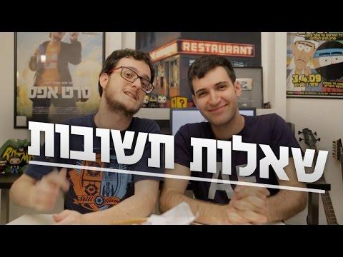 סרטון שאלות תשובות!