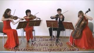 """В. Дашкевич - Музыка из к\ф """"Приключения Шерлока Холмса..."""""""