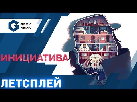 ИНИЦИАТИВА - Играем в самую ожидаемую игру 2021 и показываем новинки апреля-мая от Hobby World
