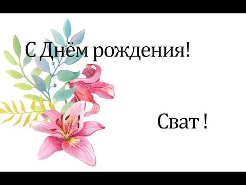 С Днём рождения! Cват !  Хорошее настроение