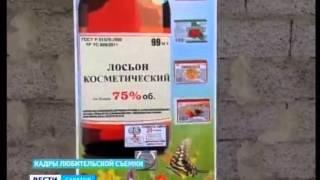 Спиртосодержащие лосьоны продавали в торговых автоматах(Адрес нашего сайта gtrk-saratov.ru гтрк-саратов.рф twitter https://twitter.com/gtrk_saratov facebook https://www.facebook.com/64gtrk vk http://vk.com/sargtrk ..., 2016-02-09T12:21:13.000Z)