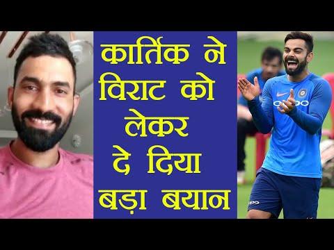 India vs New Zealand 2017: Dinesh Karthik hails Virat Kohli on being selected in Team|वनइंडिया हिंदी
