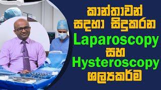 කාන්තාවන් සදහා කරන Laparoscopy සහ Hysteroscopy ශල්යකර්ම | Piyum Vila | 01 - 04 - 2021 | SiyathaTV Thumbnail